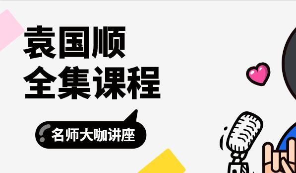 袁国顺全集课程