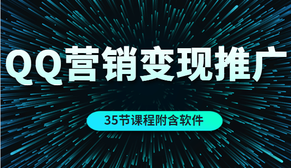 QQ营销的全自动引流推广与变现(35节课程附含软件)