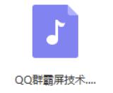 QQ图片20190513212447.png