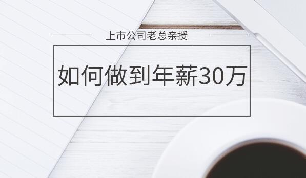 [5.21]上市公司老总亲授:如何做到年薪30万