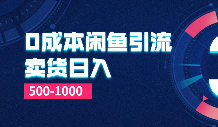 0成本闲鱼引流+卖货日入500-1000玩法