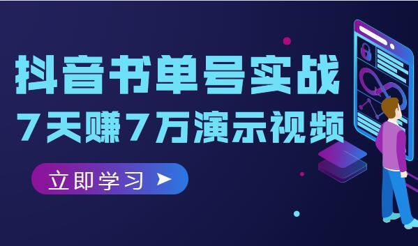 抖音书单号实战:7天赚7万演示视频