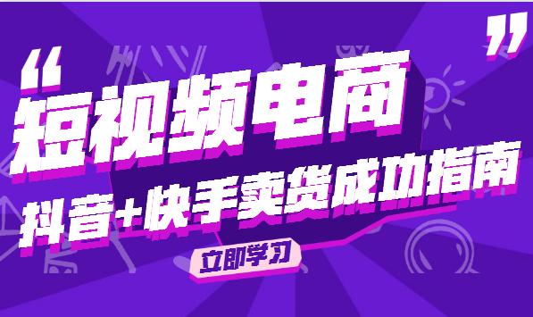 短视频电商,抖音 快手卖货成功指南