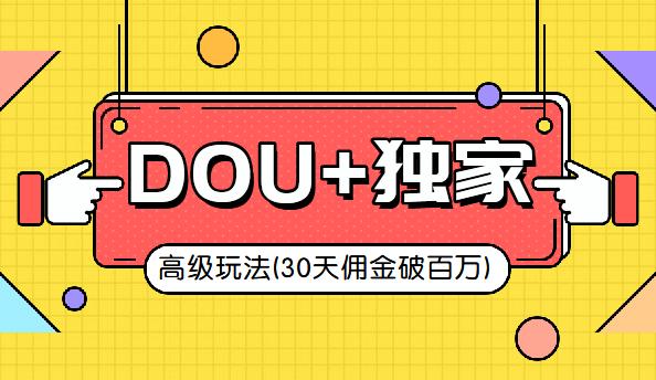 抖音DOU 的独家玩法(30天佣金百万级)