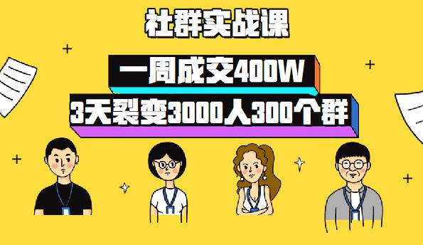 3天裂变3000人300个群,一周成交400W的社群运营实战