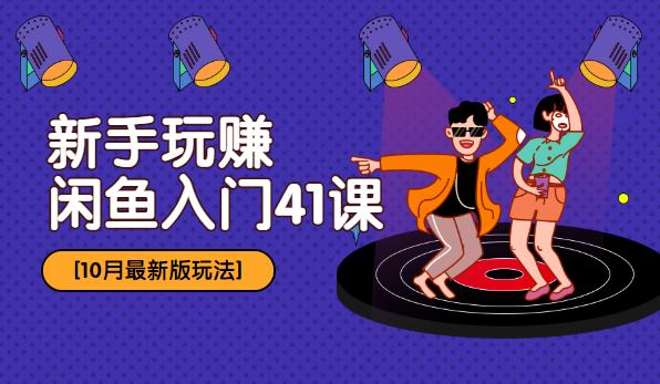 10月最新玩法:新手玩赚闲鱼入门41课