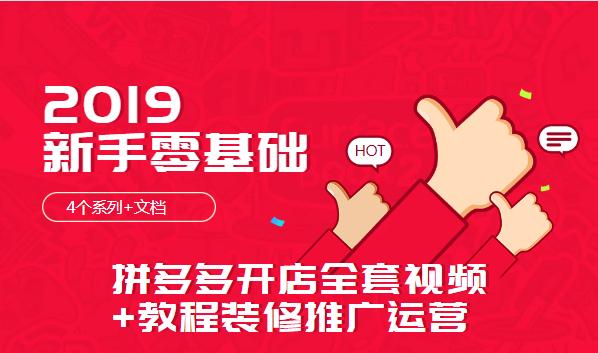 2019新手零基础拼多多开店全套视频教程装修推广运营(4个系列 文档)