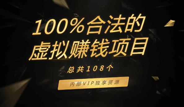 108个100%合法的虚拟赚钱项目,内部VIP独享