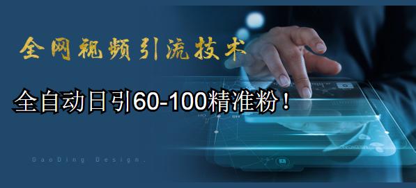 全网视频引流技术教程:全自动日引60-100精准粉!