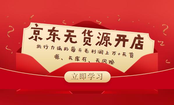 【京东无货源开店】执行力强的每天毛利润上万 无货源、无库存、无风险