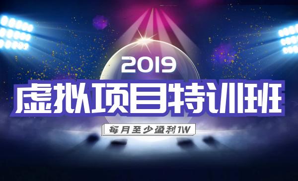 陆明明【2019虚拟项目特训班】 一个月至少盈利1万