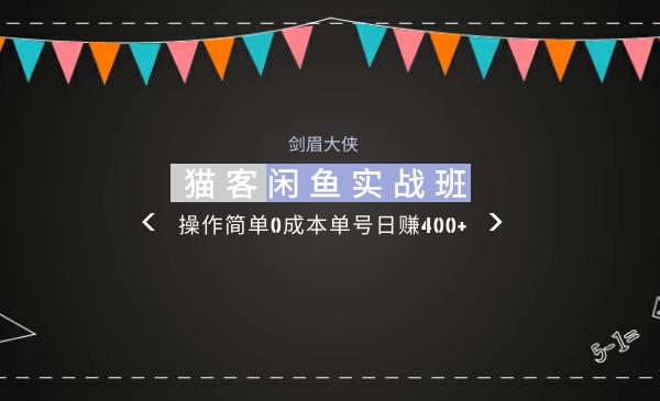 剑眉大侠:猫客闲鱼实战班第1期,操作简单0成本单号日赚400