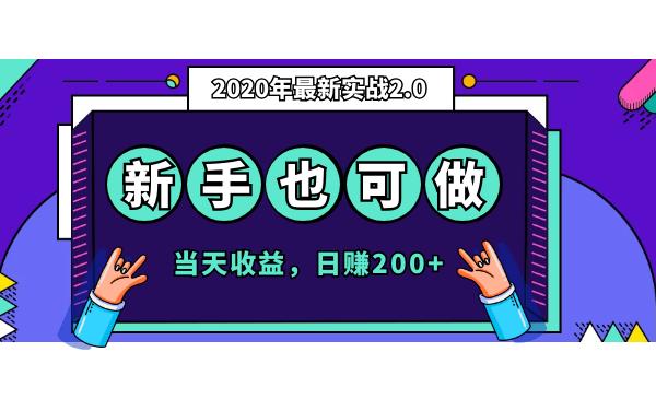 2020年最新实战2.0:专为新手小白打造,当天收益,日赚200