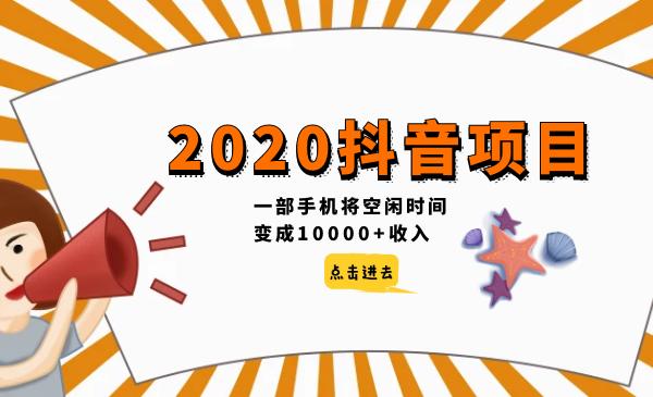 2020抖音项目,一部手机将空闲时间变成10000 收入