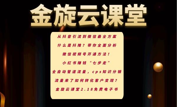 抖推赚钱 开通微信视频号 小红书赚钱七步走
