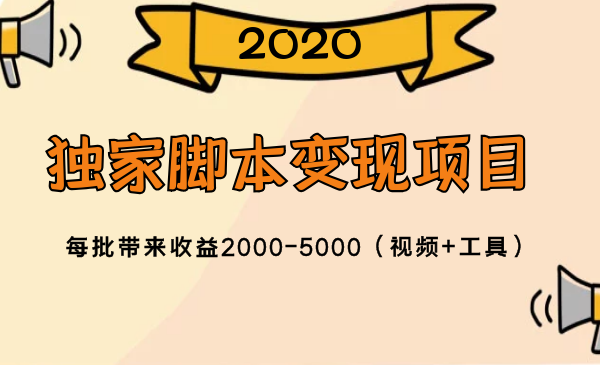 2020独家脚本变现项目,每批带来收益2000-5000(视频 工具)