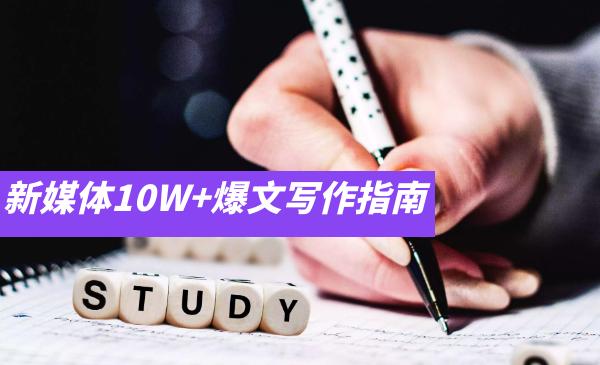 新媒体10W 爆文写作指南