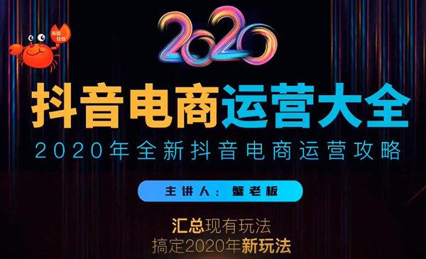 2020蟹老板抖音电商运营大全,全新抖音电商运营攻略