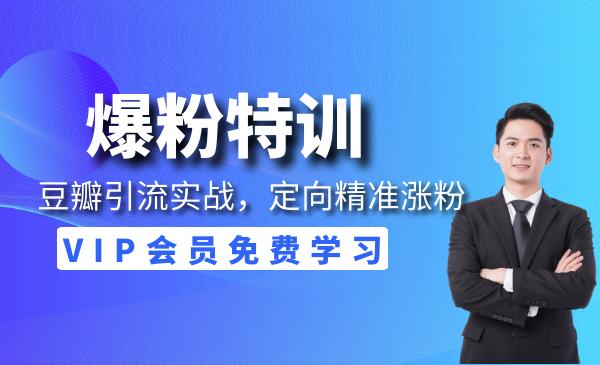 陆明明爆粉特训:豆瓣引流实战,定向精准涨粉策略!