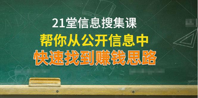 21堂信息搜集课,帮你从公开信息中,快速找到赚钱思路