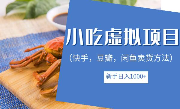 小吃技术虚拟项目,新手日入1000 (快手,豆瓣,闲鱼卖货方法)
