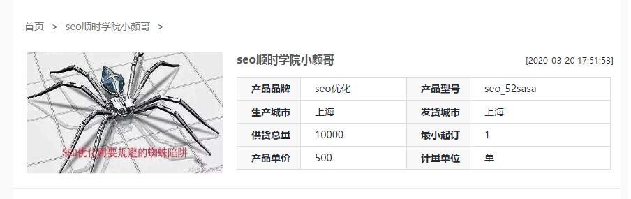 顺时学院小颜哥seo视频教程,小白新手学完就会【无水印】价值500
