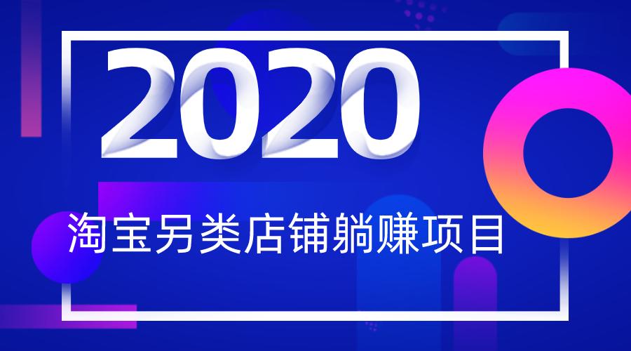 2020淘宝另类一分钱躺赚项目