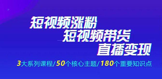 《抖商公社·短视频运营 带货 直播》新手必备直播带货运营指南