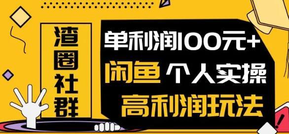 王渣男闲鱼无货源项目,单利润100 闲鱼个人实操高利润玩法