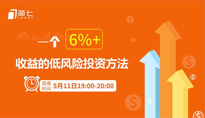 投资理财课:一个6% 收益的低风险投资方法