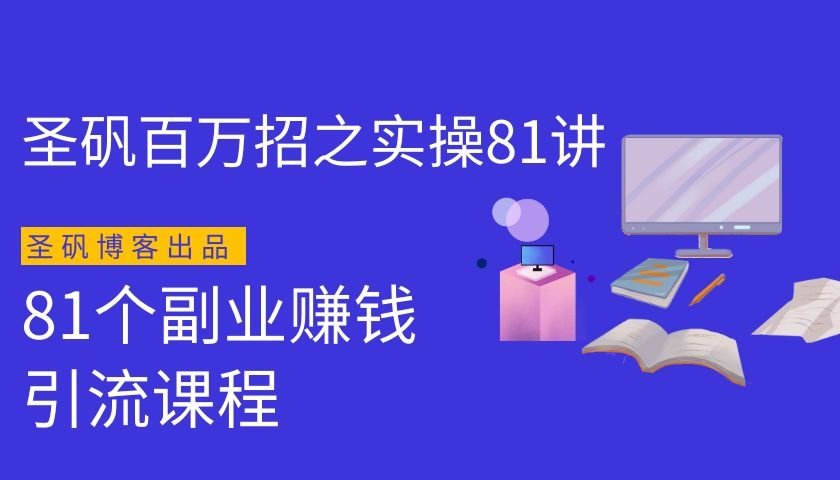 圣矾实操81个副业赚钱:引流系列课程(第一季无水印版)