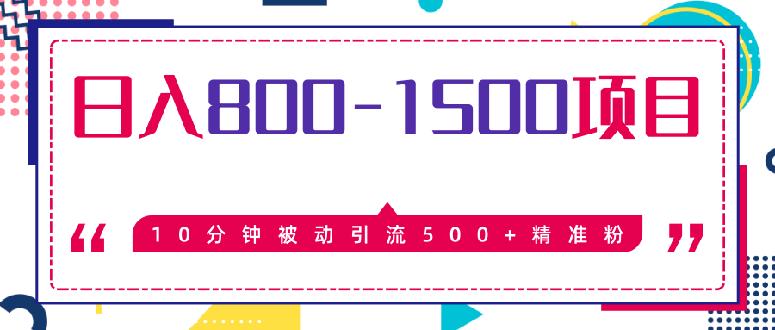 10分钟被动引流500 精准粉,日入800-1500的暴利项目