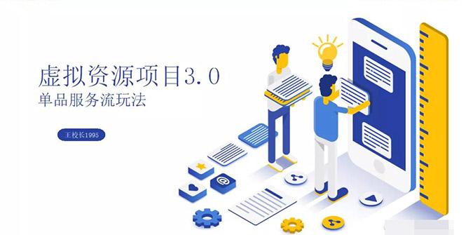 虚拟资源项目3.0(单品服务流玩法),单品利润在80元~600元左右
