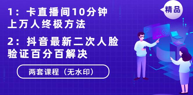 卡直播间10分钟上万人终极方法 抖音最新二次人脸验证百分百解决