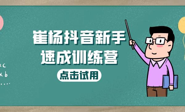 崔杨抖音新手速成训练营,适合从0学抖音的小白