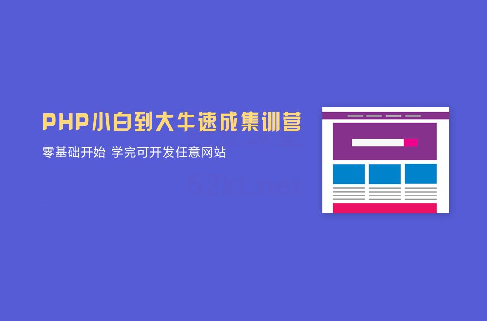 PHP中文网第八期线上培训班全套课程