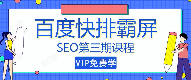 seo快排技术之万权: 百度SEO快排霸屏第三期,快速获取排名流量