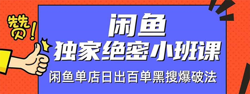闲鱼独家绝密小班课-闲鱼单店日出百单黑搜爆破法