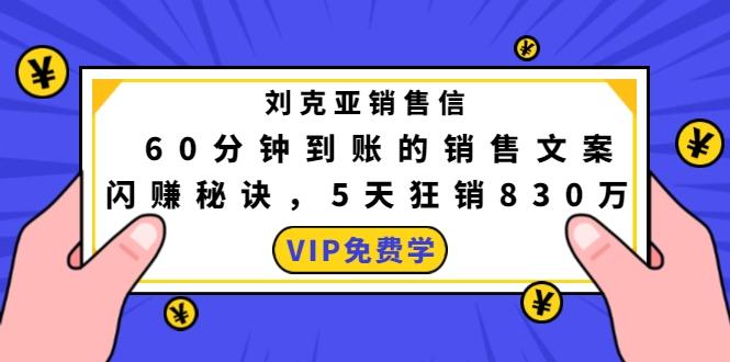 刘克亚销售信:60分钟到账的销售文案,闪赚秘诀,5天狂销830万