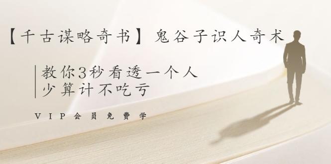 【千古谋略奇书】鬼谷子识人奇术:教你3秒看透一个人,少算计不吃亏