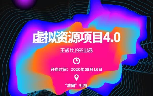 渣圈虚拟资源项目4.0:高利润虚拟单品,无任何版权问题,月入30000