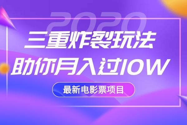 2020最新电影票项目,三重炸裂玩法助你月入过10W