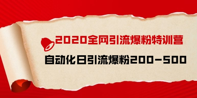 2020全网引流爆粉特训营:全面的平台升级玩法 日引流爆粉200-500