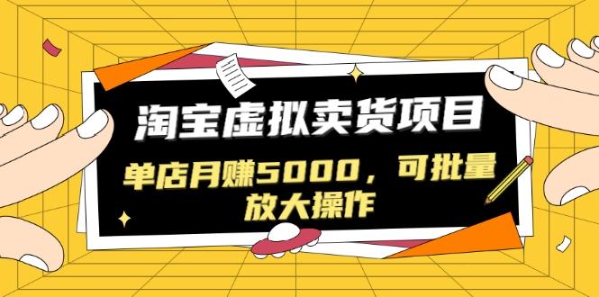 黑帽子淘宝虚拟卖货项目,单店月赚5000,可批量放大操作