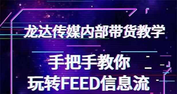 龙达传媒内部抖音带货密训营:手把手教你玩转FEED信息流,让你销量暴增